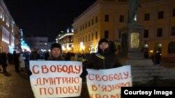 Пікет на підтримку Дмитра Попова