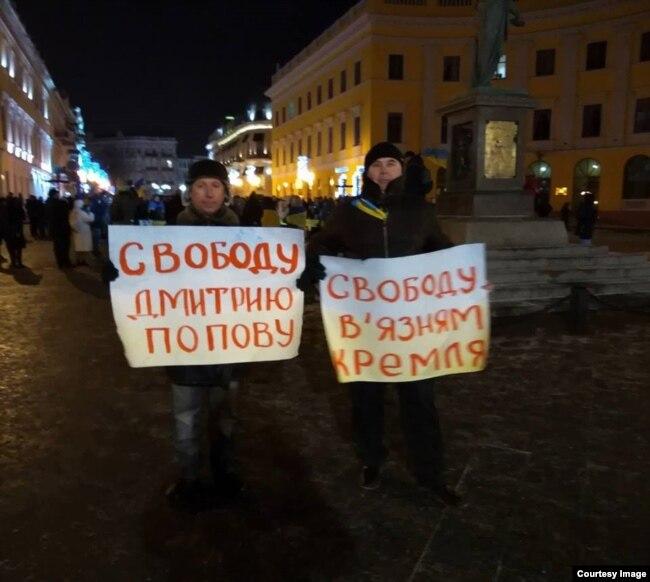 Пикет в поддержку Дмитрия Попова