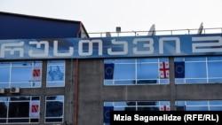 Будівля телеканалу «Руставі-2», Тбілісі