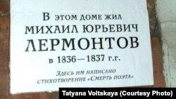 Мемориальная табличка на доме, где жил Михаил Лермонтов