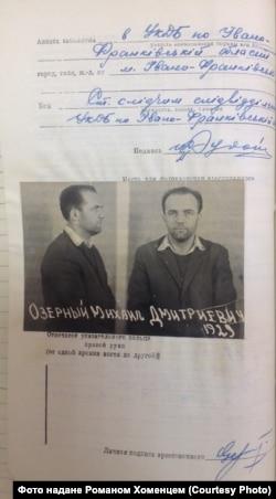 Фото Михайла Озерного із кримінальної справи