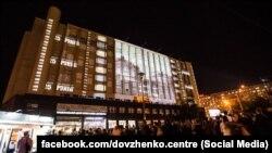 Довженко-центр (архівне фото)