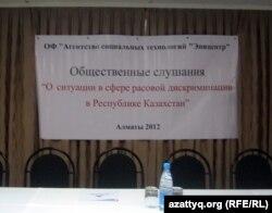 Баннер общественных слушаний о ситуации в сфере расовой дискриминации в Казахстане. Алматы, 19 ноября 2012 года.
