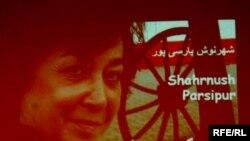 شهرنوش پارسی پور به عنوان زن سال معرفی و لوحی به عنوان يادبود از دست اندر کاران کنفرانس دريافت کرد.