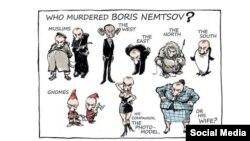 «Хто вбив Бориса Нємцова» – карикатура, яку активно поширюють у соцмережах.