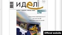 """""""Идел"""" журналының октябрь саны тышлыгы"""