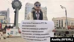 10 мартта Рәис Хәбиров Казанда ялгыз пикетка чыккан иде