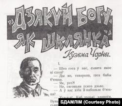 """Фрагмэнт афармленьня апавяданьня К. Чорнага """"Дзякуй богу, як шклянка"""". Мастак Павал Гуткоўскі. Часопіс """"Маладняк"""", 1925 г."""
