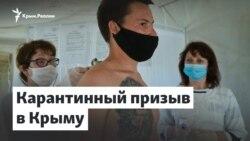 Заставят служить в России. Карантинный призыв крымчан | Доброе утро, Крым