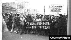 Марина Салье (в белой шапочке), 7 ноября 1990