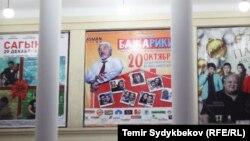 Бишкек. Кинотасмалардын афишалары.