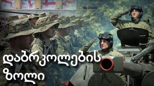 შახიდა იაკუბი: რუსეთის ავიაციის მოქმედებამ ვითარება კიდევ უფრო დაამძიმა
