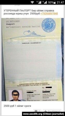 Вақтинча паспорт