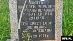 Помны крыж у Залешанах (архіўнае фота)