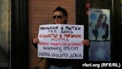 Акция протеста против пыток и репрессий