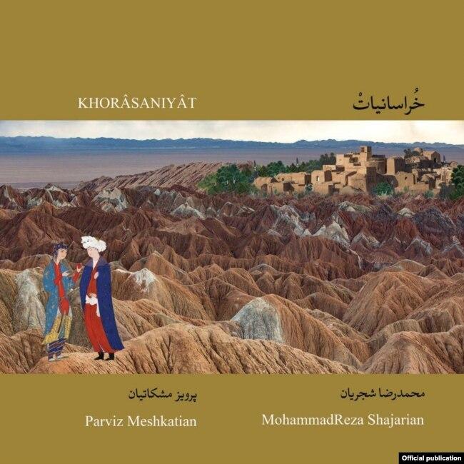 طراحی جلد آلبوم خراسانیات با آوا مشکاتیان بوده است
