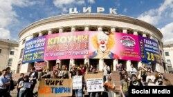 Акция за цирк без животных в Киеве
