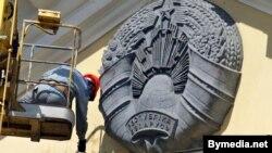 Рабочыя мыюць фасад цэнтральнага буджынку КДБ у Менску