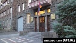 Здание СНБ РА в Ереване