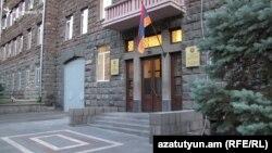 Здание СНБ в Ереване