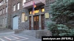 Здание СНБ Армении в Ереване