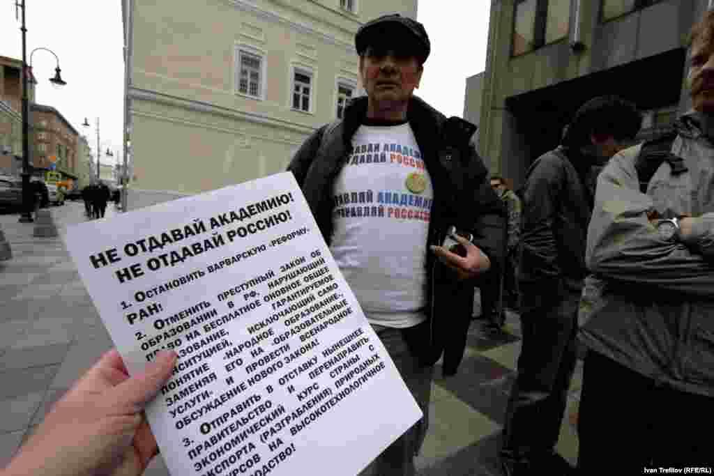 Протестные гуляния ученых возле Совета Федерации России