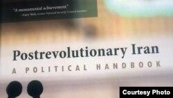 نمای دور، نمای نزدیک: ایران پس از انقلاب