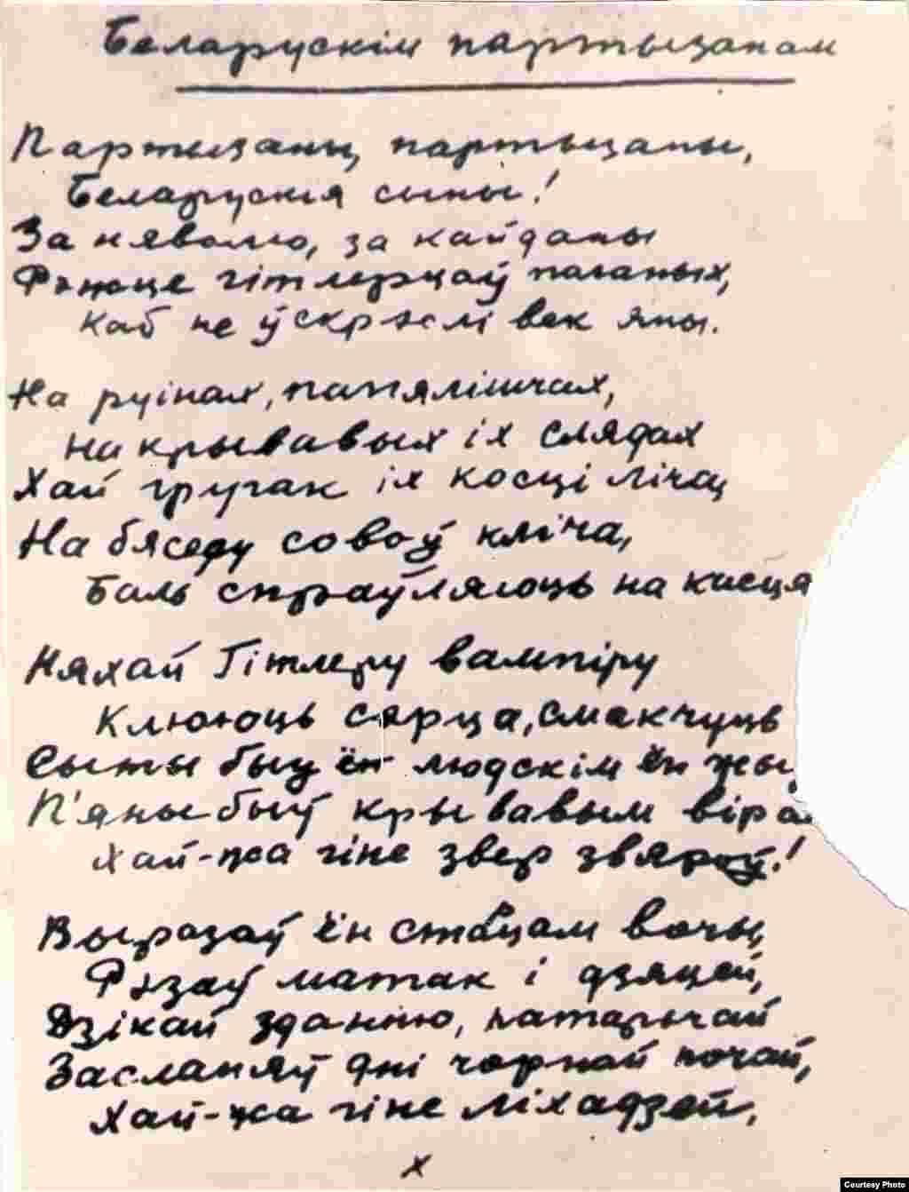 """Верш Янкі Купалы """"Беларускім партызанам"""". Аўтограф. 19 верасьня 1941 г. З фондаў БДАМЛМ"""