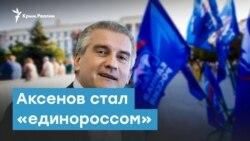 Аксенов стал «единороссом» | Крымский вечер