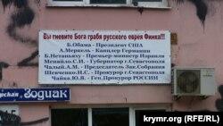 Севастополь, «доска позора» на стене бани Семена Финка, архивное фото