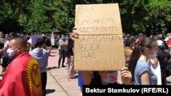 Бишкекдаги норозилик тадбиридан лавҳа, 2020 йил 29 июни.