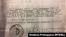 Акт о приведении в исполнение смертного приговора Иосифу Дзеве