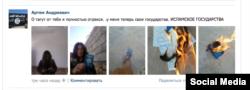 Размещенные в социальной сети фотографии, на них называющий себя Артемом молодой человек сжигает свой казахстанский паспорт в знак своего участия в экстремистской группировке «Исламское государство».