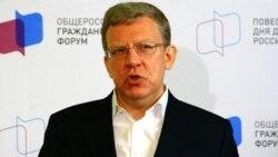 Алексей Кудрин на Гражданском форуме