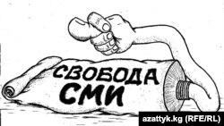 """Рисунок Эрлана Сатыбекова - участника конкурса карикатур общественного объединения """"Журналисты"""", Бишкек, 1 мая 2012 года."""