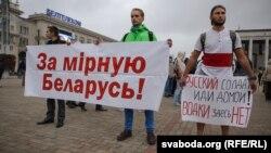 Протест проти військових навчань «Захід-2017», Мінськ, 8 вересня 2017 року
