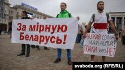 """Митинг против учений """"Запад-2017"""". Минск, 8 сентября 2017 года."""