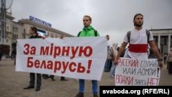 Митинг против учений «Запад-2017»