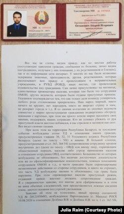 Рапорт Остаповича, страница 2