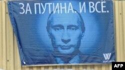Баннер в поддержку Владимира Путина, Москва, 2 марта 2012 года