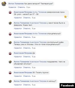 Скріншот листування в фейсбуці