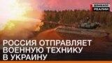 Росія відправляє військову техніку в Україну