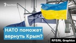 НАТО поможет вернуть Крым? | Крымский вечер