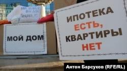 Митинг дольщиков