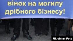 2,5 тисячі підприємців вимагали у Львові відставки Кабміну, 25 жовтня 2010 року