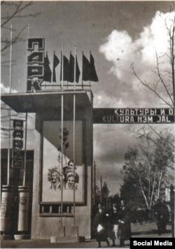 Центральный парк культуры и отдыха в Казани. Надпись на татарском языке выполнена на латинице.