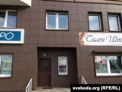 Уваход у былы офіс турэцкіх арганізацый BETİD і «Достлук»