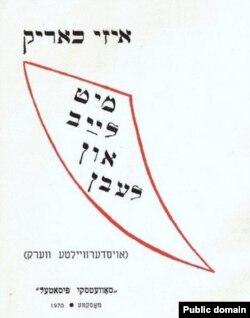 Зборнік вершаў І. Харыка, выдадзены ў 1970 г. у Маскве