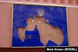 Разбитая при захвате здания табличка Министерства юстиции Украины