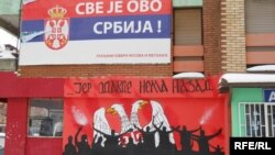 Косовска Митровица.